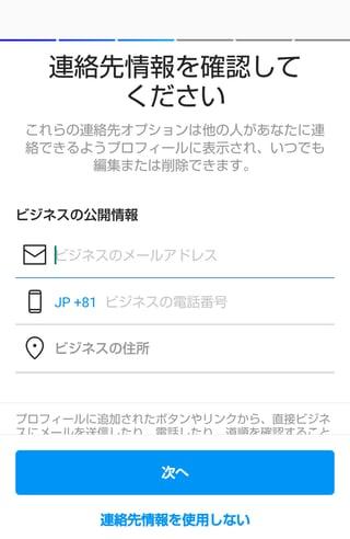 Instagram開設8