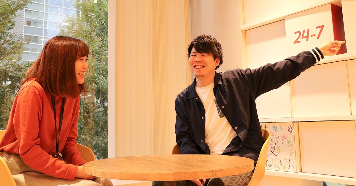 新卒2年目の岡田とマネージャー広瀬