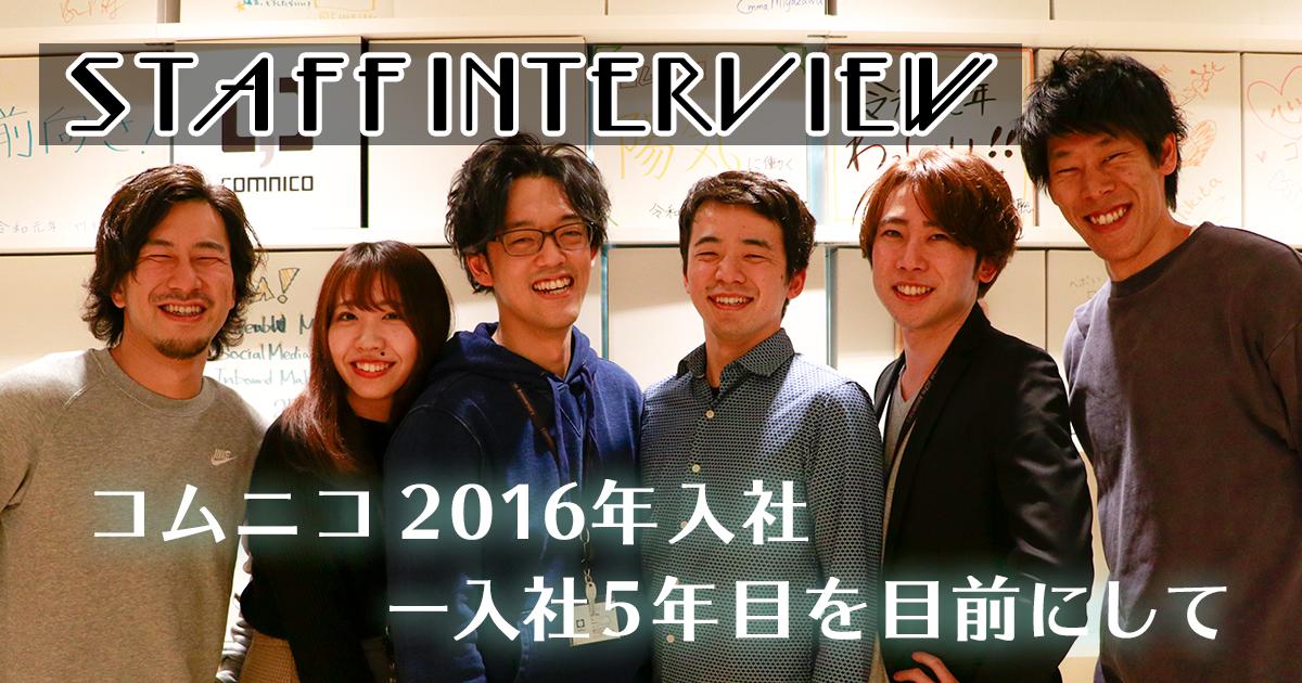 2016年新卒入社メンバー