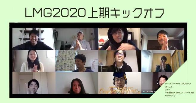 20200424_kickoff_thumbnail