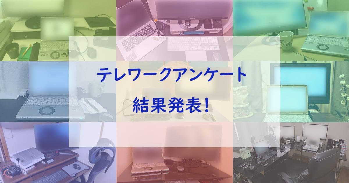 テレワーク社内アンケート結果発表!