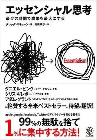 essential.jpg