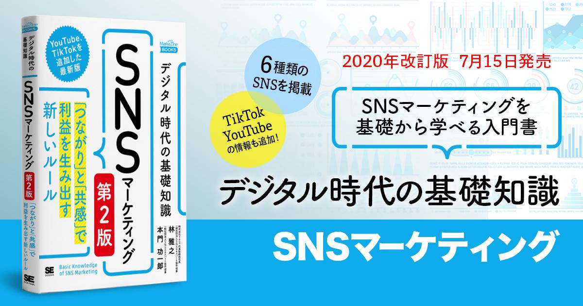 book-cover_sns-marketing_v2