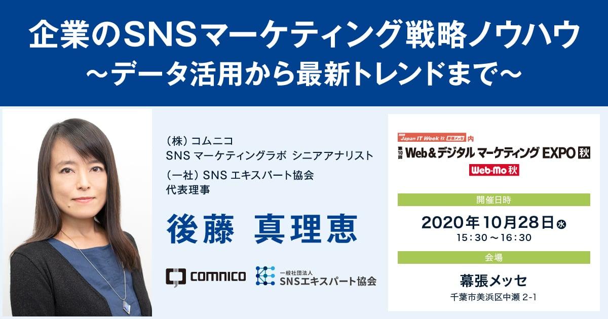 Japan IT Week【秋】専門セミナーに登壇