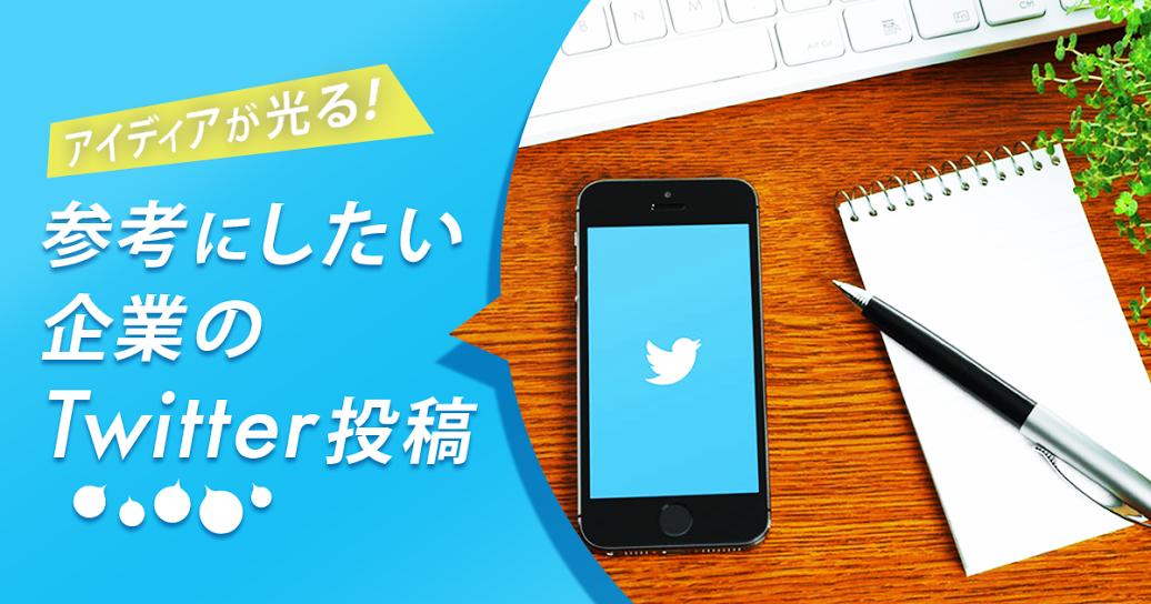 2016年2月版参考にしたい企業のTwitter投稿