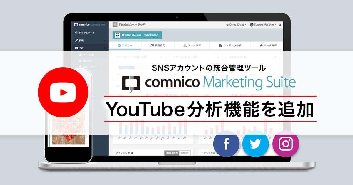 コムニコ マーケティングスイートにYouTube分析機能を追加しました