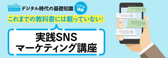mzaSNS2018_580
