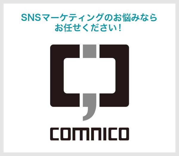 コムニコ はSNSマーケティングに関する全てのお悩み・ご相談に対応いたします