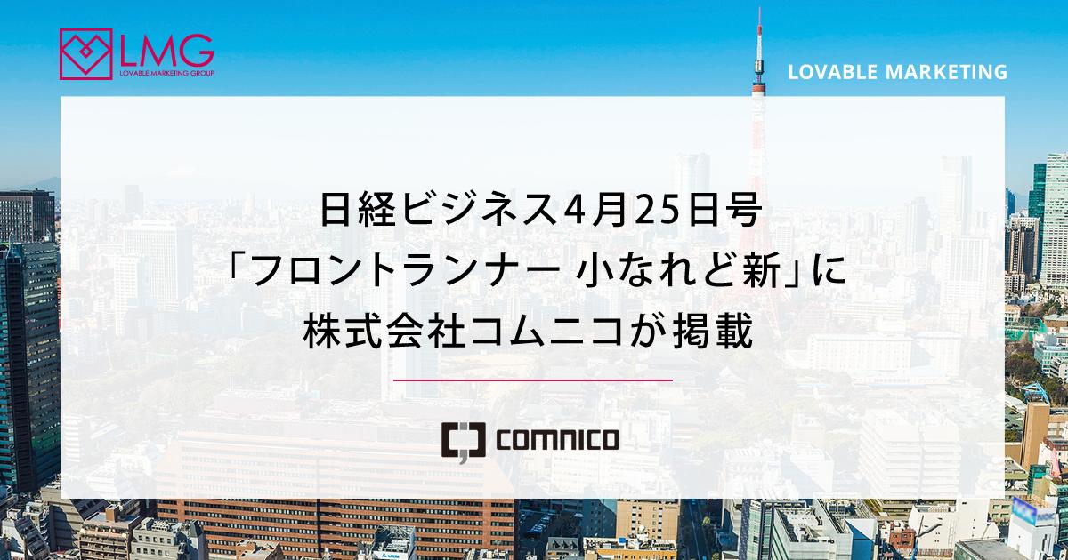 日経ビジネス「フロントランナー」にコムニコが掲載.png