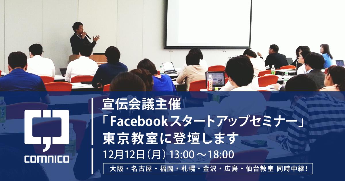 宣伝会議主催「Facebookスタートアップセミナー」に登壇します