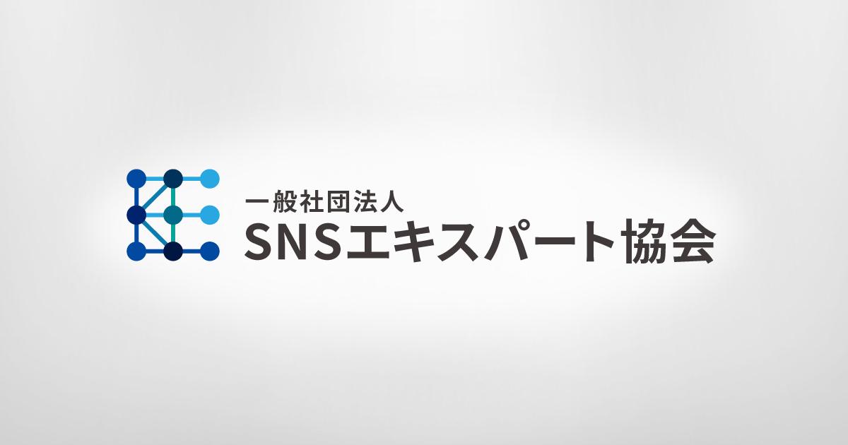 一般社団法人SNSエキスパート協会を設立
