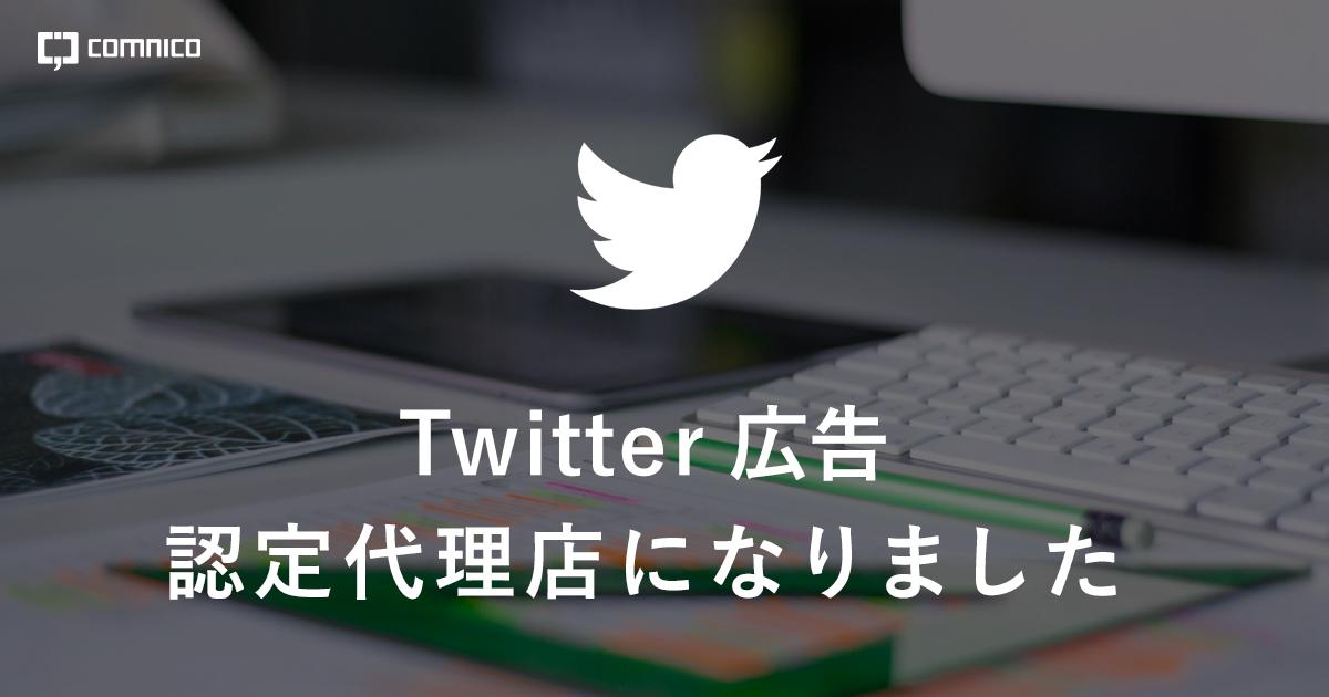 Twitter広告、認定代理店契約を締結