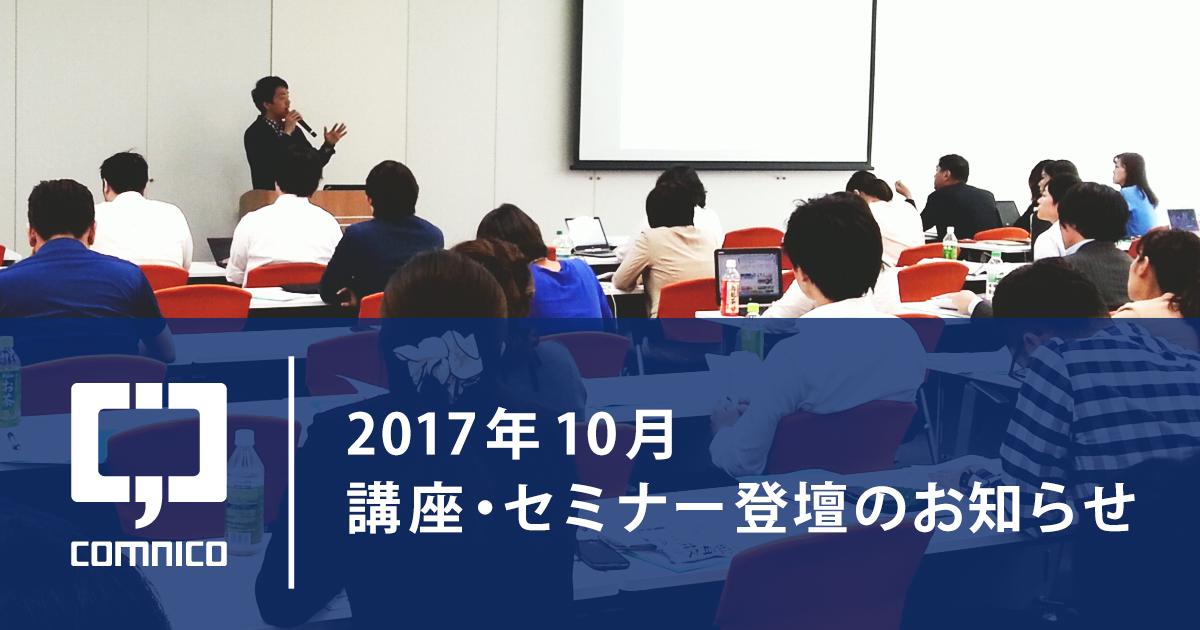 【2017年10月】講座・セミナー登壇情報