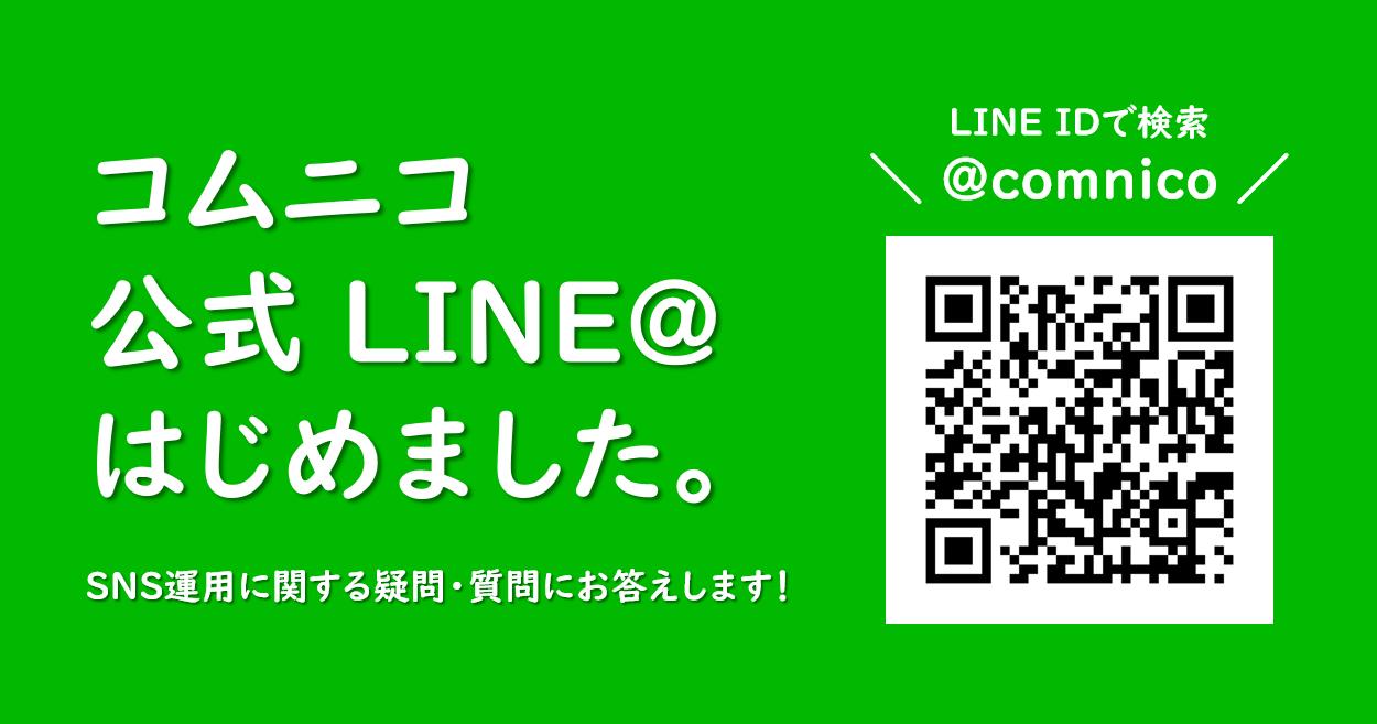 コムニコ公式LINE@ 開設のお知らせ