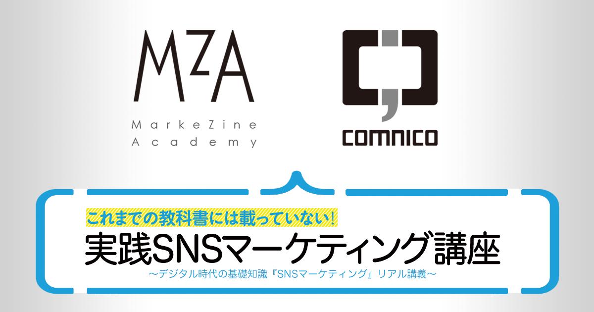 MarkeZine Academy-comnico