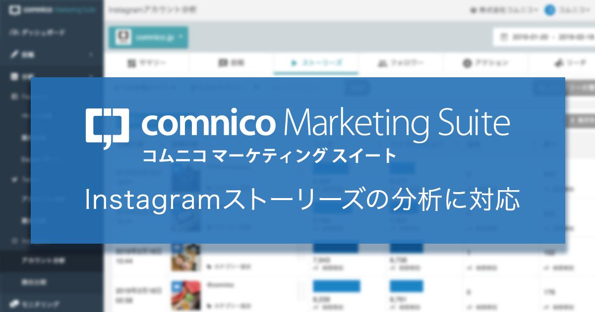 コムニコ マーケティングスイート、Instagramストーリーズの分析に対応