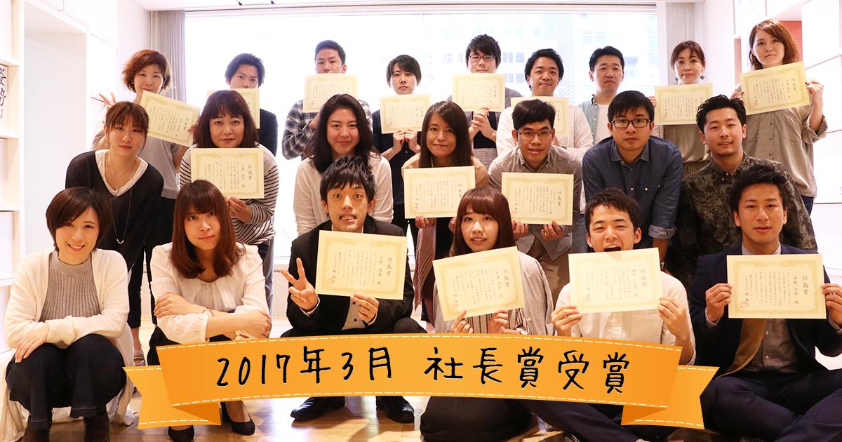 2017年3月 社長賞