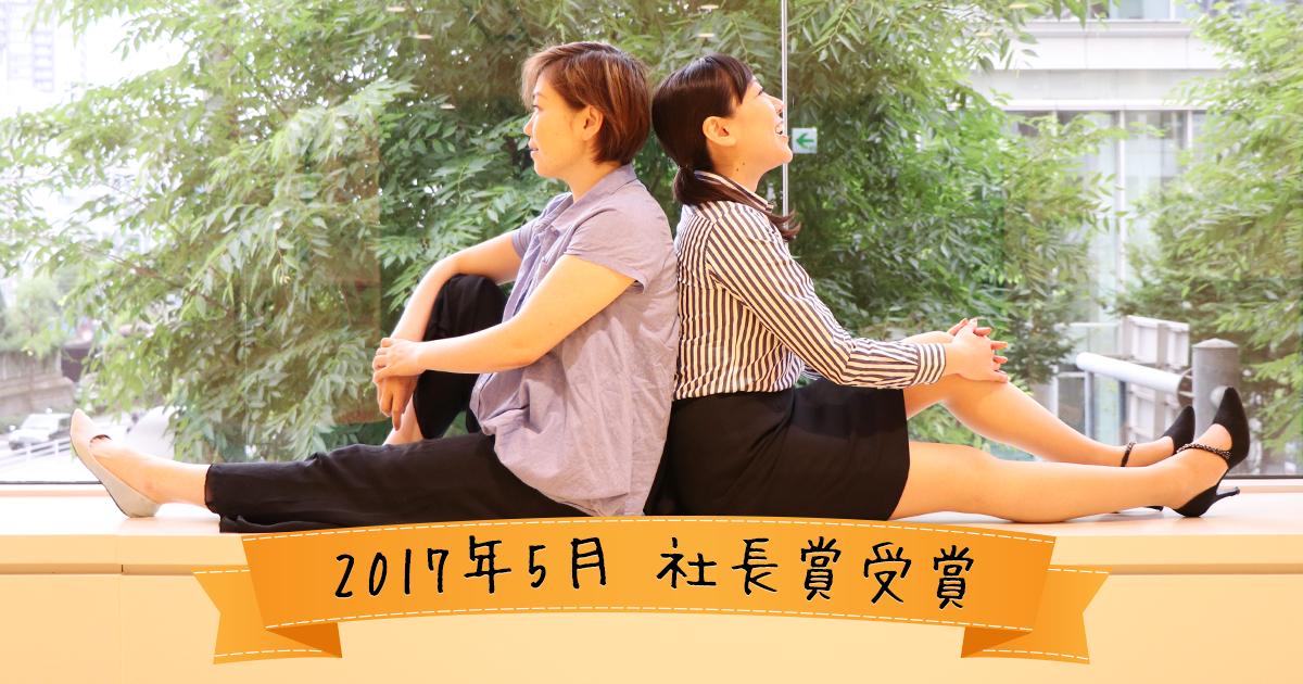 2017年5月 社長賞受賞者