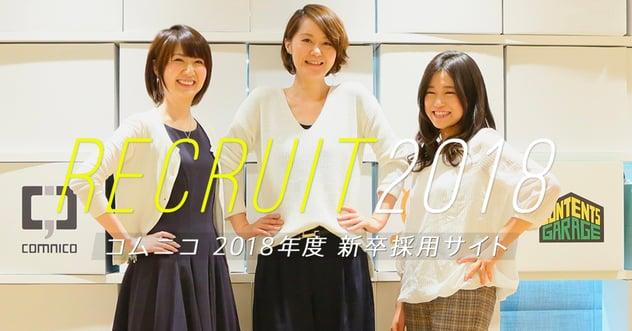 コムニコ 2017年度新卒採用サイト