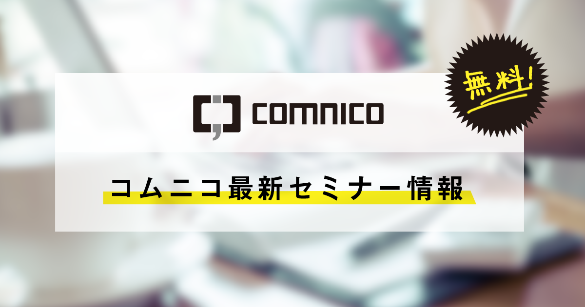 コムニコ最新セミナー情報