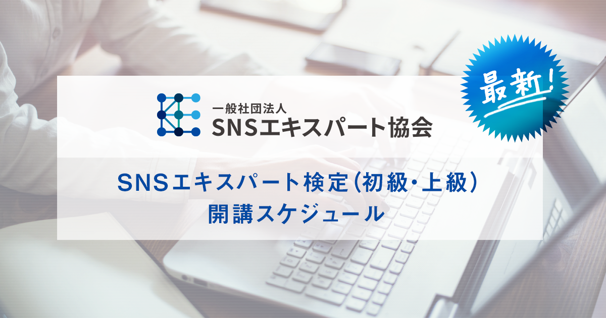 SNSエキスパート検定、開講スケジュール