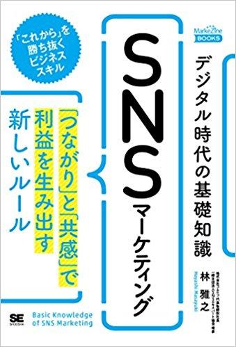 デジタル時代の基礎知識『SNSマーケティング』表紙
