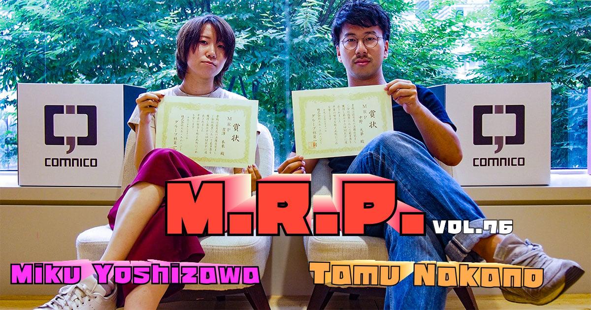 vol76 MRP 吉澤・中野