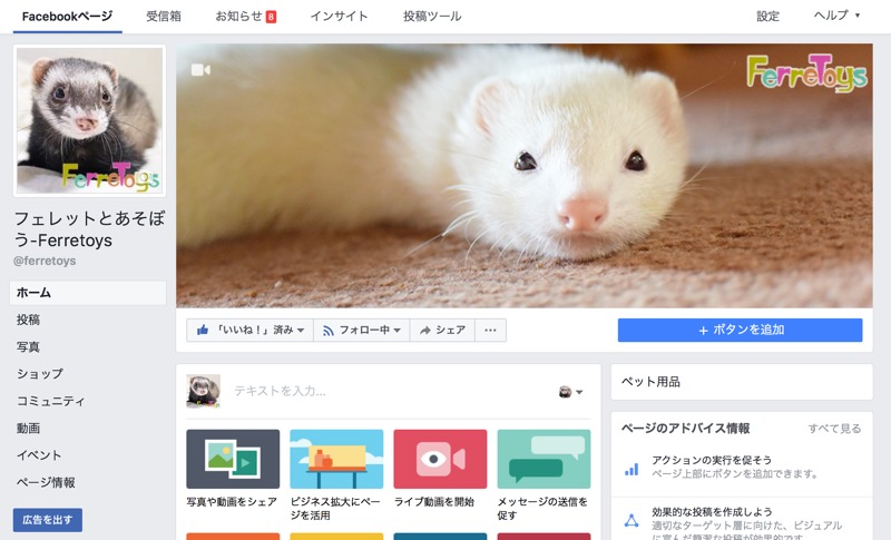 Facebookページのカバー画像からインサイトをクリック