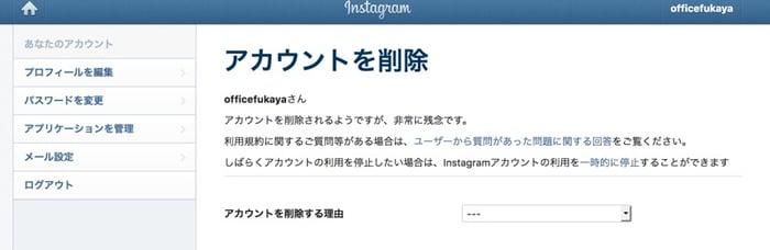Instagram アカウントの削除方法