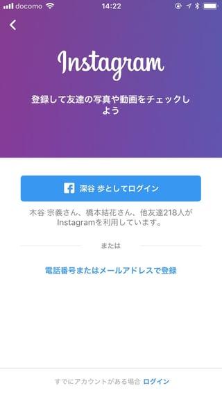 Instagram登録画面