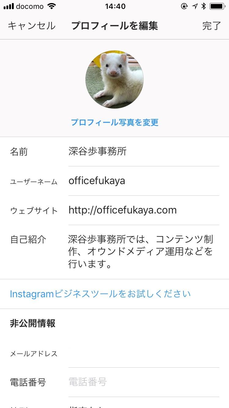 Instagramプロフィール設定