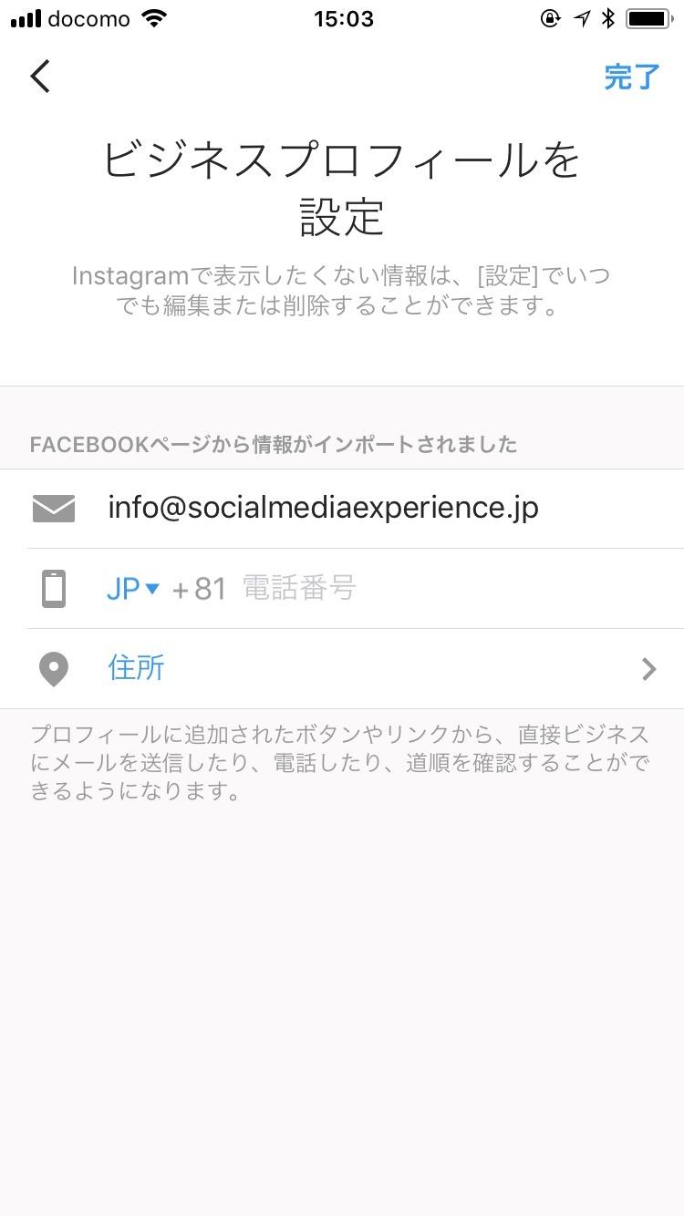 Instagramビジネスプロフィールを設定
