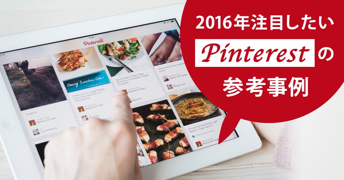 2016年版Pinterestの企業アカウント活用事例