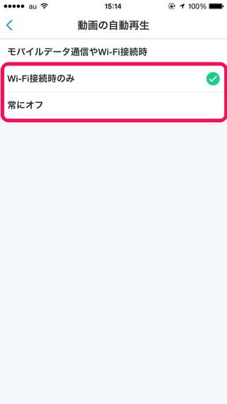 通信制限を回避するためのTwitterの設定方法