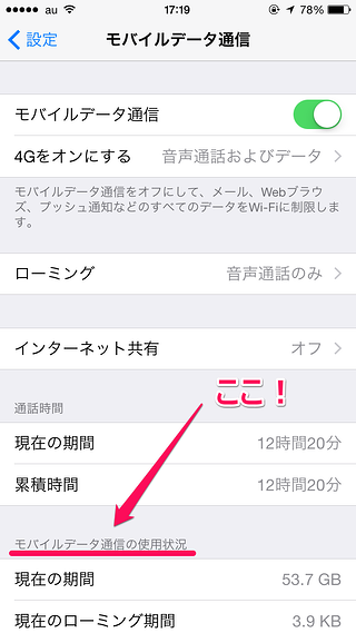 iPhoneでのモバイルデータ通信の使用状況確認方法