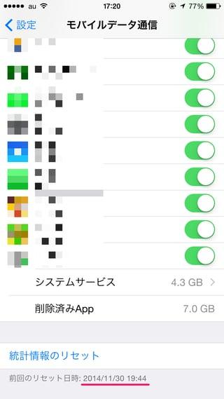 iPhoneでのモバイルデータ通信の統計リセット方法
