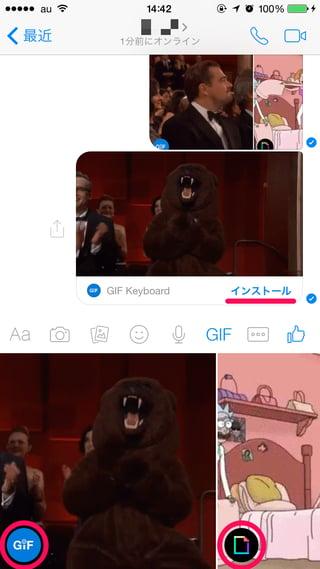 GIF動画の送信方法タップし送信