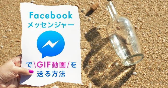FacebookメッセンジャーでGIF動画を送る方法