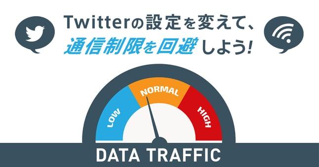 Twitterの設定を変えて、「通信制限」を回避しよう!