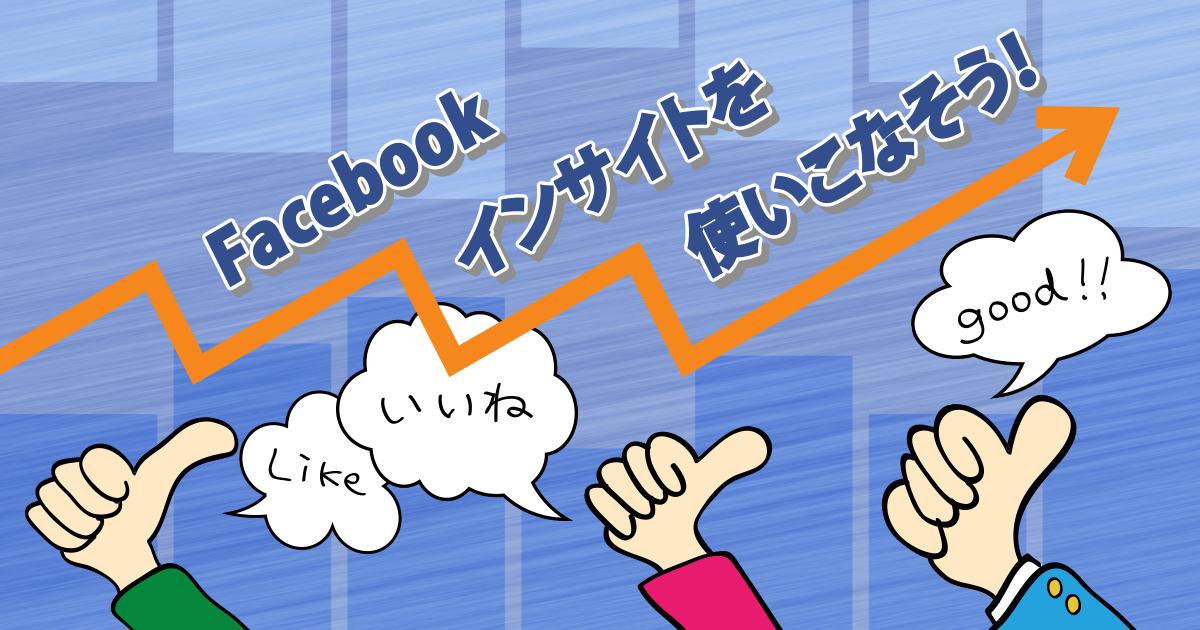 Facebookインサイトを使って分析や解析をする方法