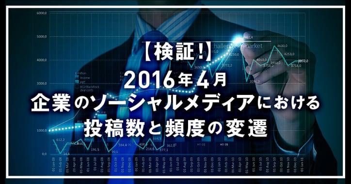 【検証!】2016年4月、企業のソーシャルメディアにおける投稿数と頻度の変遷