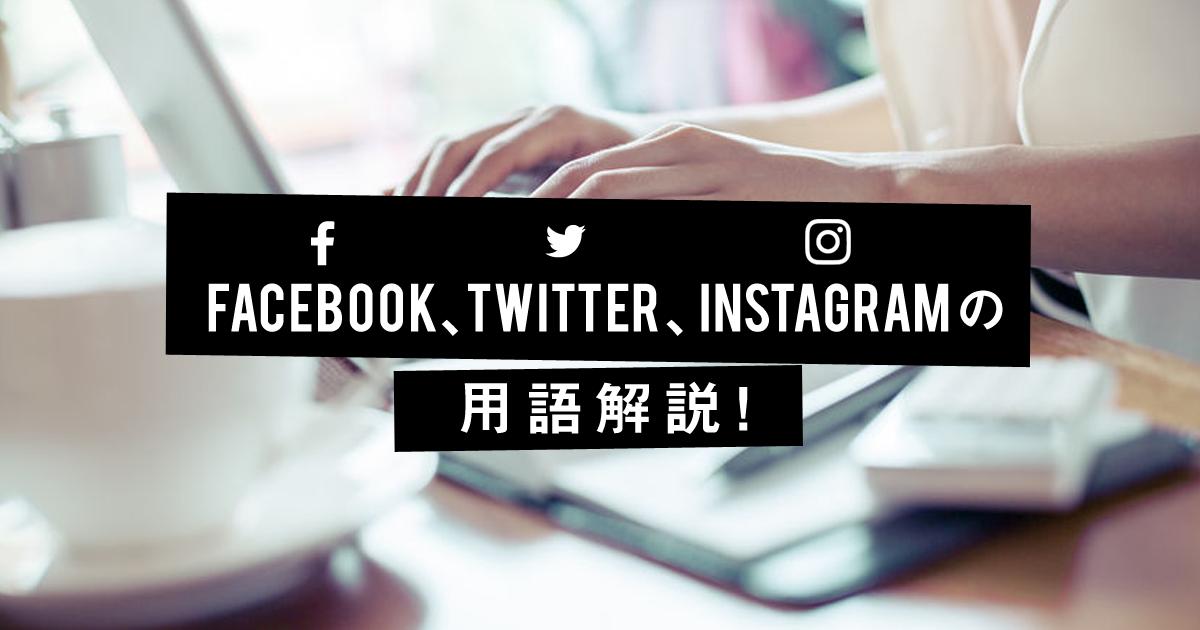 Facebook、Twitter、Instagramのマーケティング用語を解説