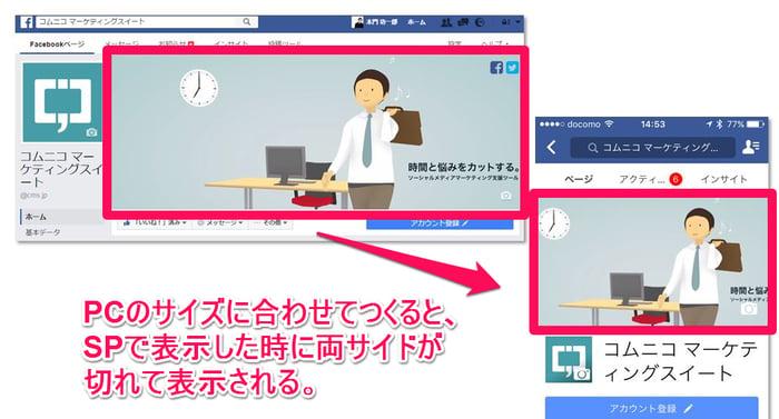 Facebookページのカバー写真のおすすめサイズと注意点
