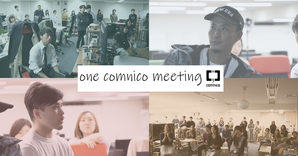 one comnico meetingでの様子