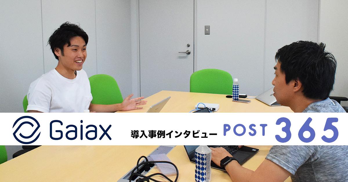 post365-case-study-gaiax-ogp.png