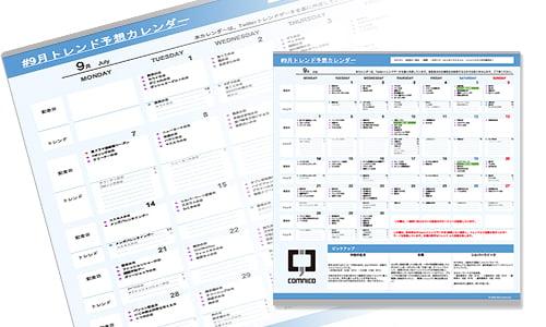 トレンドカレンダー
