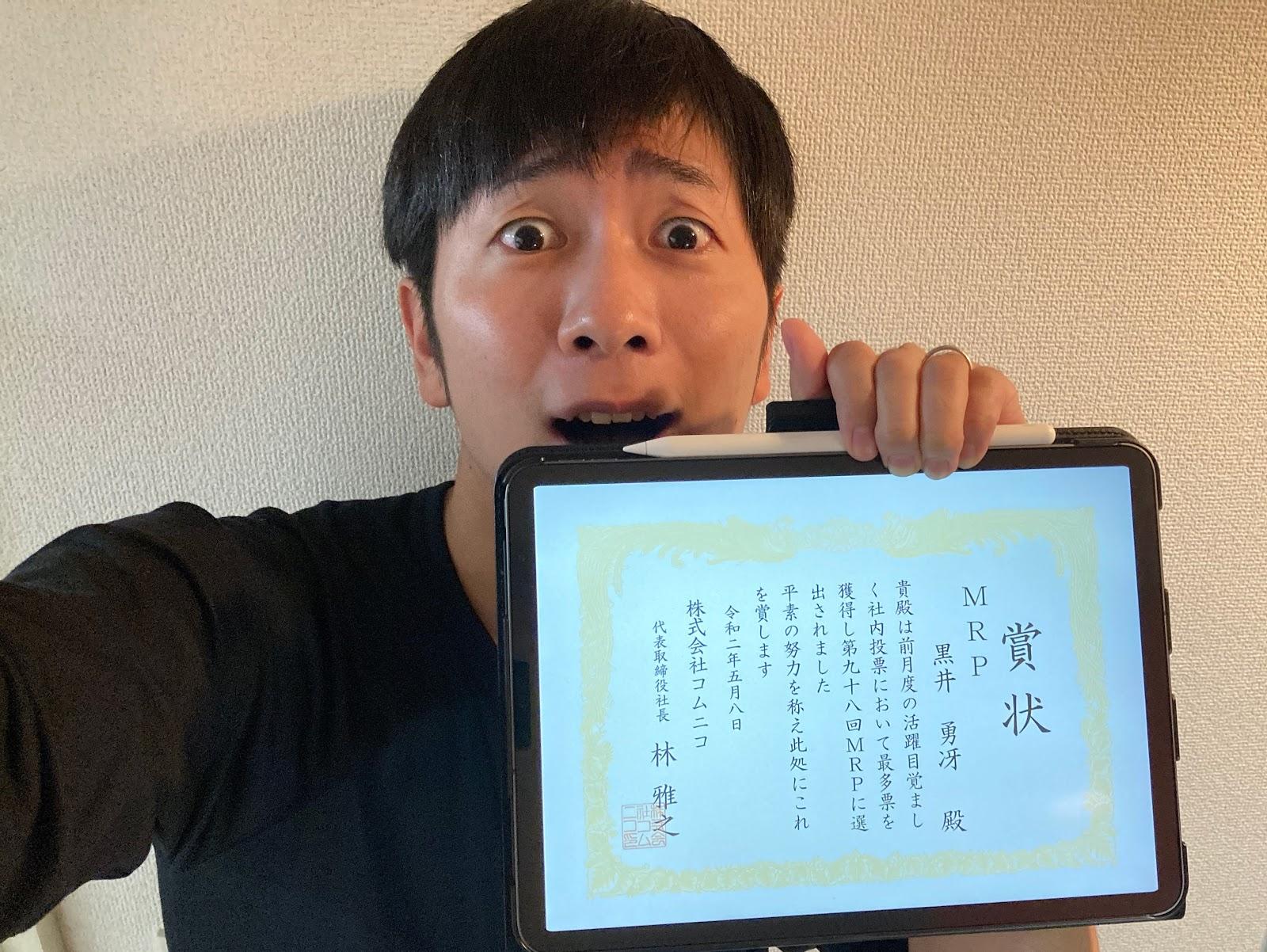 2020M.R.P.4月受賞者黒井賞状