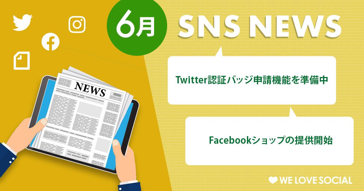 【6月のSNSニュースまとめ】Twitter認証バッジ申請機能を準備中