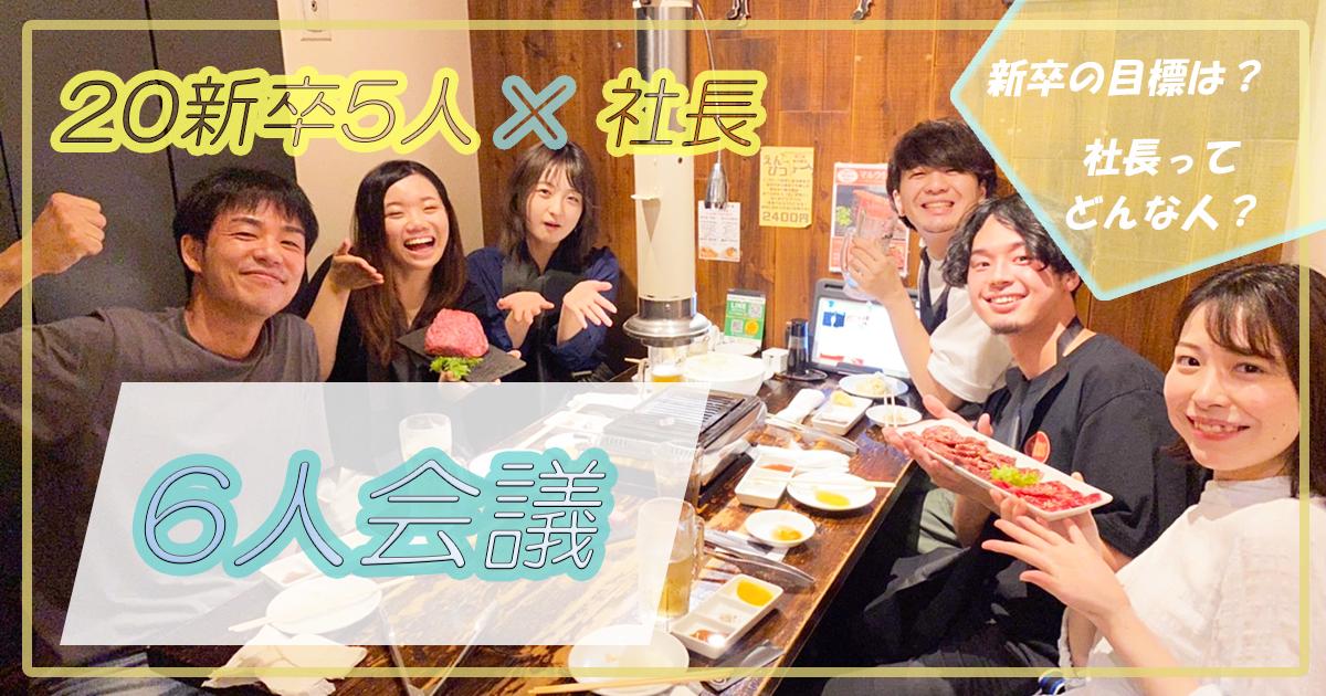 【6人会議】~20新卒5人×社長~それぞれの「チャレンジ」とは!?
