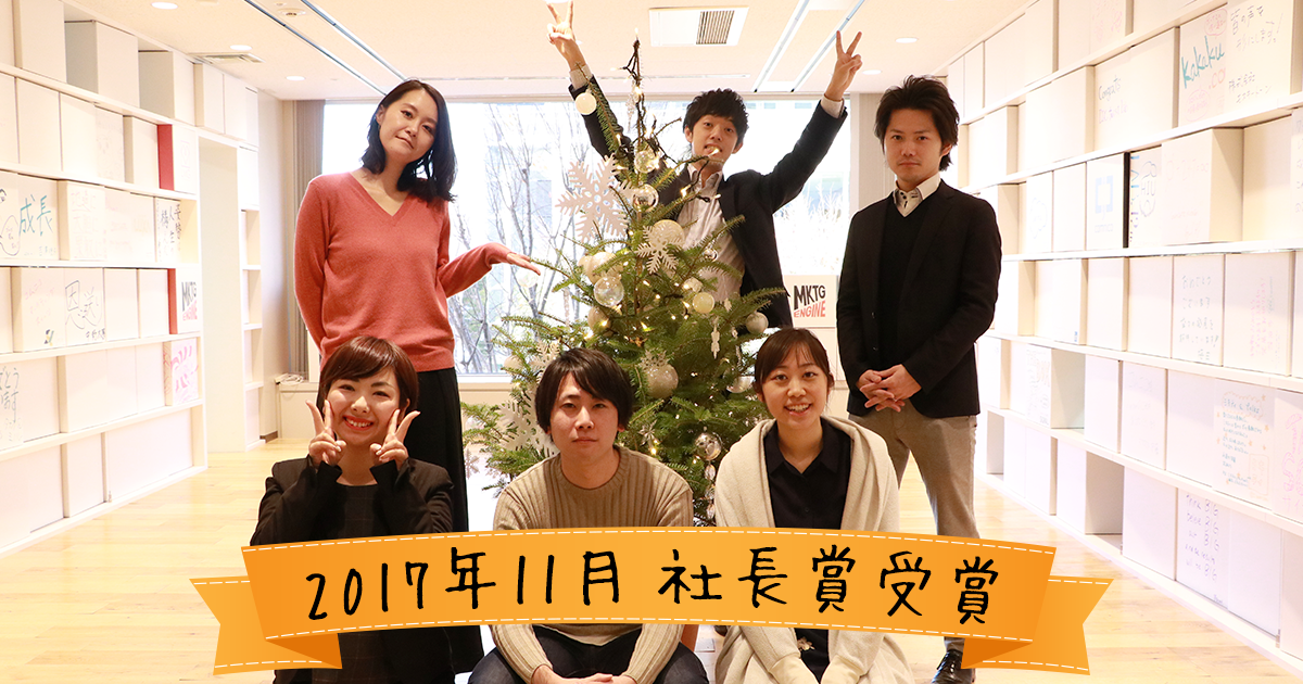 2017年11月 社長賞